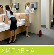 Поръчката на тоалетна хартия и миещи препарати е може би последната Ви грижа. Забравете я, ние ще помогнем да поддържате чистотата в офиса, да осигурите здравословна и безопасна среда за работа и почивка и то на най добра цена и с безплатна доставка.