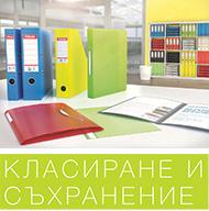 Организирайте работното си място и целия офис. Съхранявайте и архивирайте правилно важни документи, за да ги запазите. Улеснете работния процес и подредете дейността си. Нови цветове, нови материали, нови идеи, нови възможности - тук.