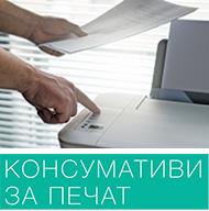 Вече всичко може да бъде отпечатано и споделено. Важно е колко дълго трябва да го запазим. �збирайте оригинални консумативи, те осигуряват живота на принтера, качеството на печата и здравословната среда в офиса.