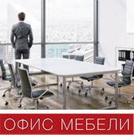Модерни или класически, офис мебелите следват Вашия стил. Нови цветове, ергономични форми, решения, оптимизиращи пространството и средата. Масивни или елегантни, стабилни или леки, практични или атрактивни.
