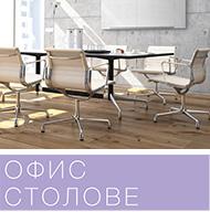 stol4e.bg, сайтът за столове на представя: безкраен избор от модели, цветове, дамаски и основи. За офиса, за дома, за бизнеса, за градината. Модерни, класически, ергономични, екстравагантни и практични... �зберете и се настанете удобно.