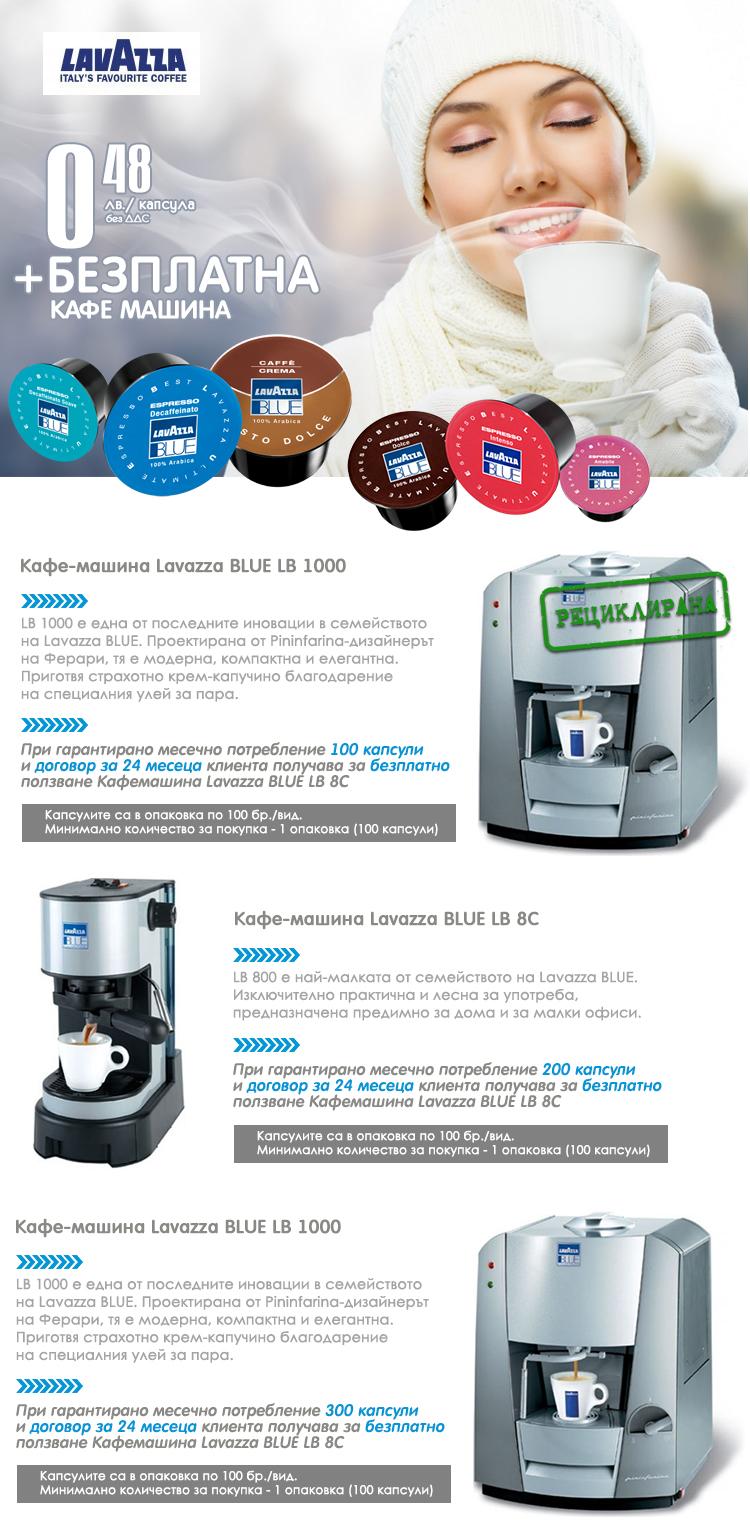 Кафе машина за безплатно ползване