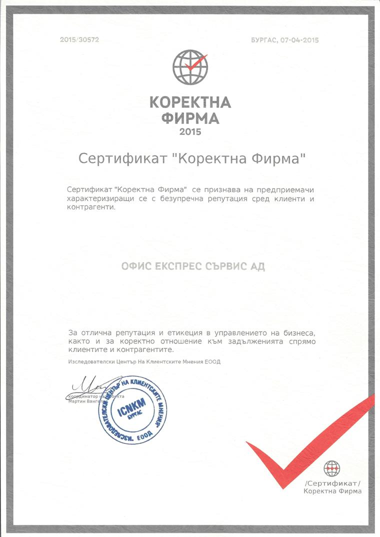 Сертификат Коректна Фирма - Офис Експрес Сървис АД