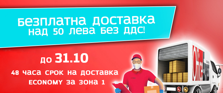 САМО ДО 31 октомври! Безплатна доставка на поръчки над 50 лв. без ДДС!