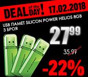 USB ПАМЕТ SILICON POWER HELIOS 8GB 3 БРОЯ