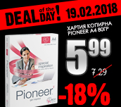 ХАРТИЯ КОПИРНА PIONEER A4 80Г