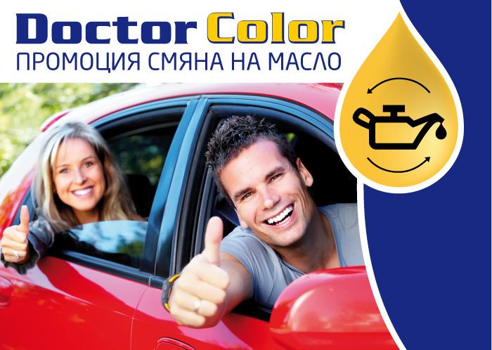 Doctor Color - промоция смяна на масло