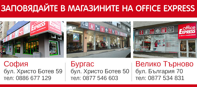 Нови магазини Office Express