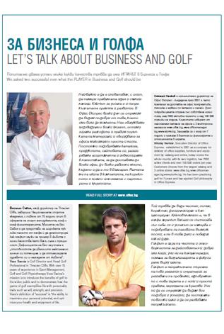 За бизнеса и голфа